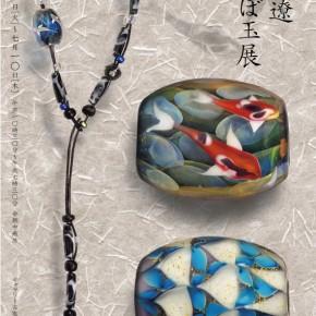 小野遼とんぼ玉展2008