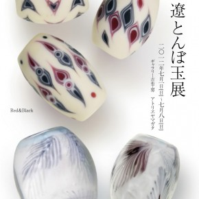 小野遼とんぼ玉展2012