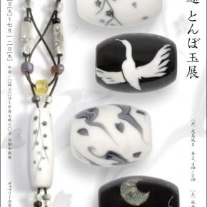 小野遼とんぼ玉展 2007