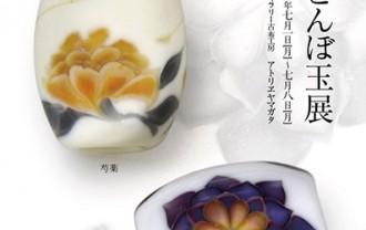 小野遼とんぼ玉展2013 ~芍薬・花がさね~